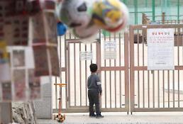 .韩政府发布小学一二年级远程教育方案.