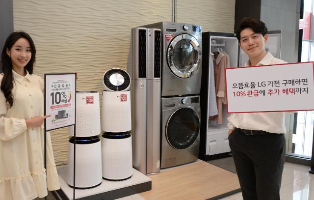 LG전자, 으뜸효율 가전 구매 고객에 캐시백 추가 혜택 제공