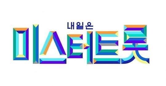 미스터트롯 입상자 김호중 제외 6명···뉴에라프로젝트서 매니지먼트(공식)