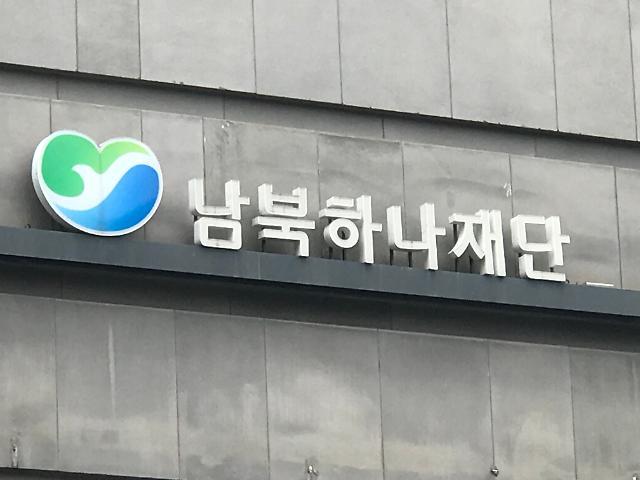 [코로나19] 남북하나재단, 탈북민 취약계층 추가 지원…노인 636명 대상
