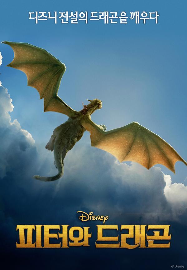 디즈니 전설의 드래곤을 깨우다 영화 피터와 드래곤 OCN Movies에서 6일 방영