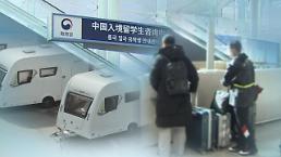 .韩政府首将拒绝隔离外国人驱逐.