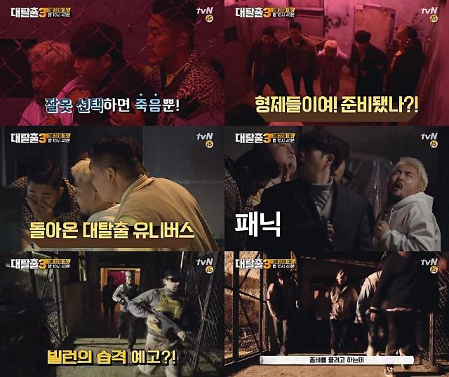 避免人员聚集引发感染 tvN《大逃脱3》停播三周