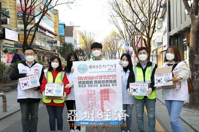 爱心传递世界——国际生态经济协会向韩国民众分发口罩