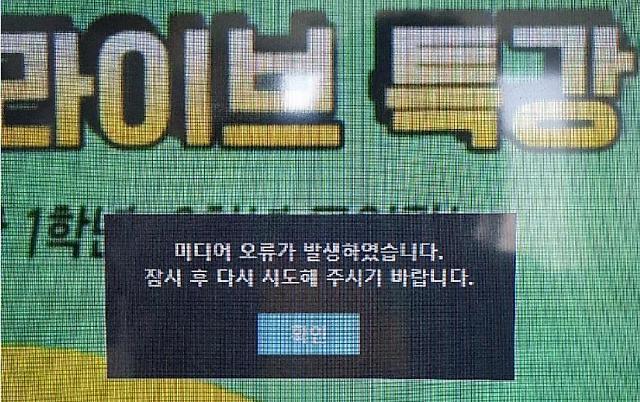 TV 채널 찾기·온라인 서버 다운 등 EBS 라이브 특강 혼란