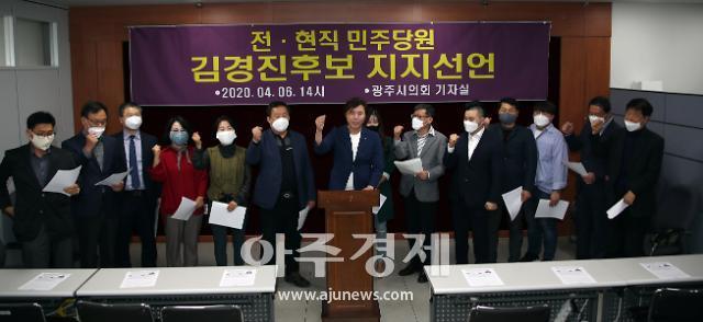 [4·15총선] 광주 민주당원 500여명 무소속 김경진 후보 지지선언
