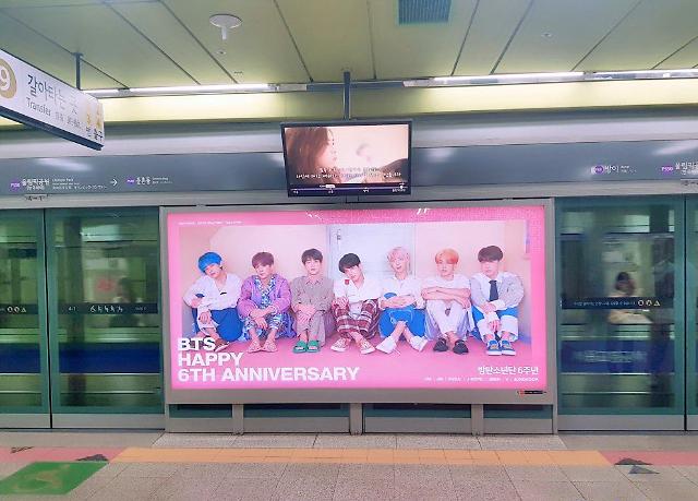 지난해 서울지하철 아이돌·유명인 광고 최다 지분은 BTS