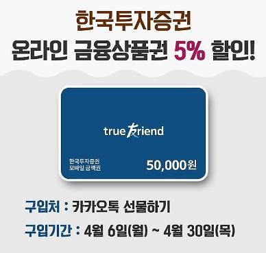 한국투자증권, 온라인 금융상품권 5% 할인 행사 시행
