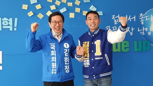 [총선 D-8] 남양주을 김한정 vs 청년 후보 김용식 격돌