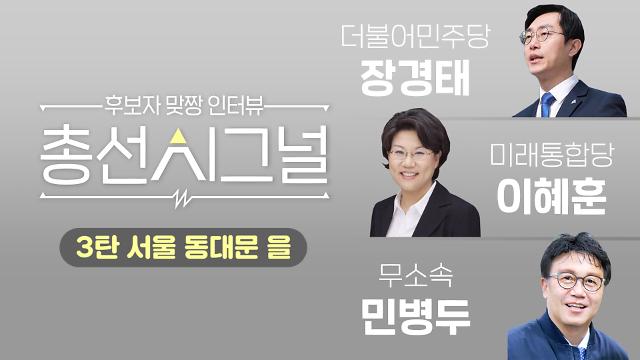 [맞짱인터뷰/영상] '서울 동대문을 여권 후보 단일화 가능할까?' 장경태, 이혜훈, 민병두 세 후보에게 물었다
