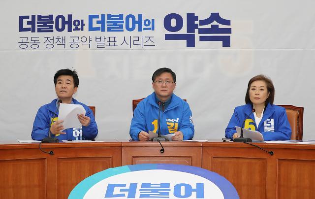 """[총선 D-8] 민주·시민당, 기후·환경 공동공약…""""한국형 그린뉴딜 추진"""""""