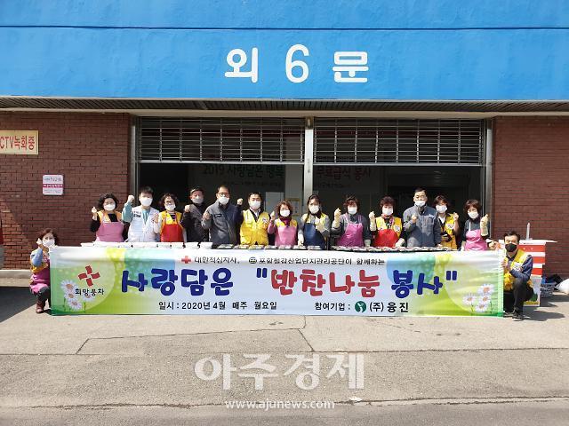 경북적십자사 포항시봉사회, 취약계층 100세대에 매주 밑반찬 전달