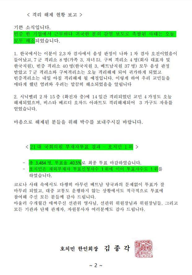 베트남 갔다온 한국인 양성→ 음성…접촉자 격리 해제