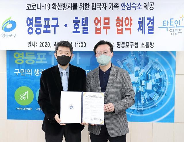 서울 영등포구, 해외입국자 가족안심숙소 마련