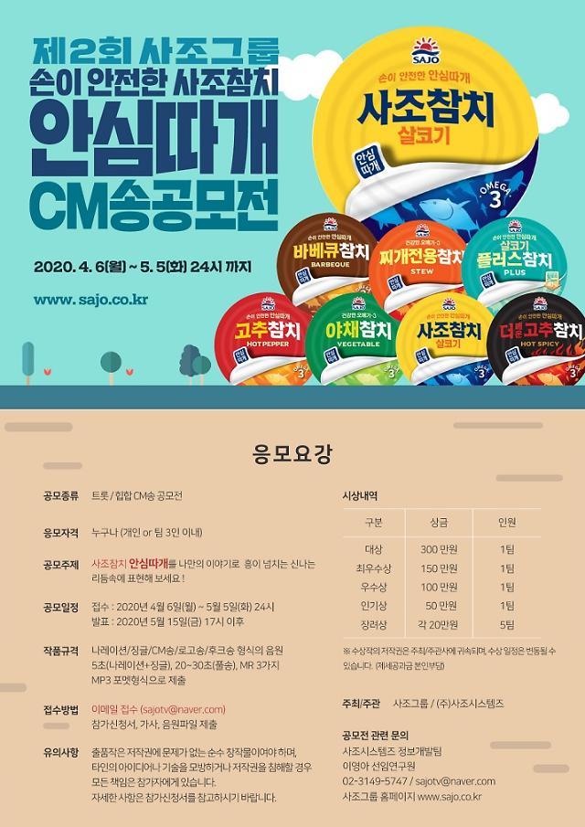 사조그룹, 사조참치 안심따개 CM송 공모전…트롯·힙합 장르