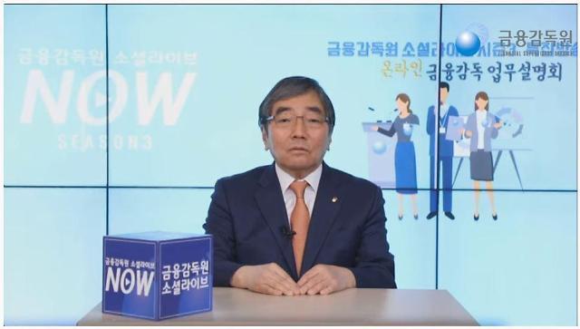 금감원, 금융감독 업무설명회…은행·보험사 코로나19 관련 검사·제재 면책