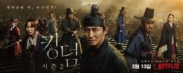 .Netflix garners record number of S. Korean viewers in March.