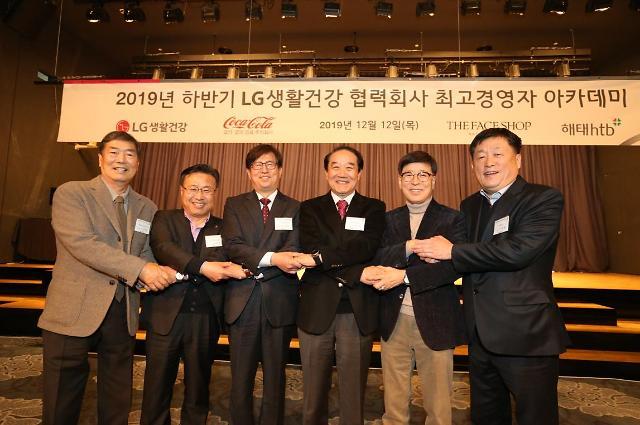LG생활건강, '자금난' 협력회사에 총 830억원 상생 금융 지원