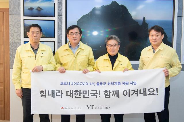 브이티 코스메틱, 울릉군 취약계층에 5000만원 상당 기부