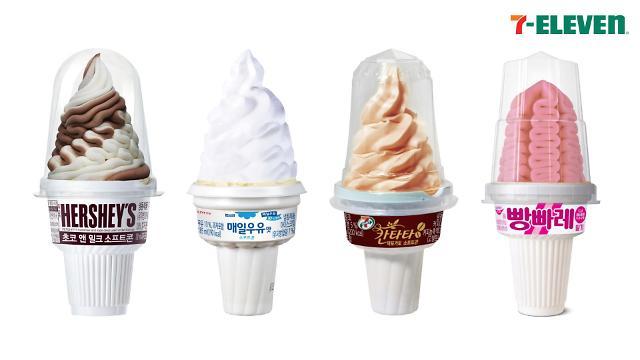 편의점 아이스크림 '콘'이 대세…세븐일레븐, '허쉬초코앤밀크소프트콘' 출시