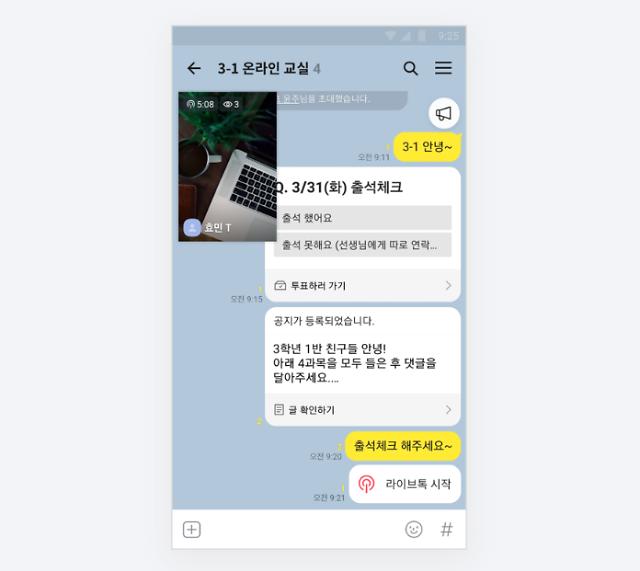 온라인 개학 D-1, 네이버밴드·카카오톡이면 준비 끝