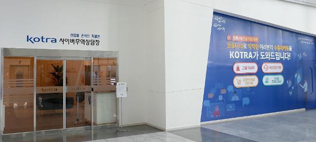"""KOTRA, 화상상담장 10개 늘렸다…""""비대면 해외바이어 상담 수요 대응"""""""