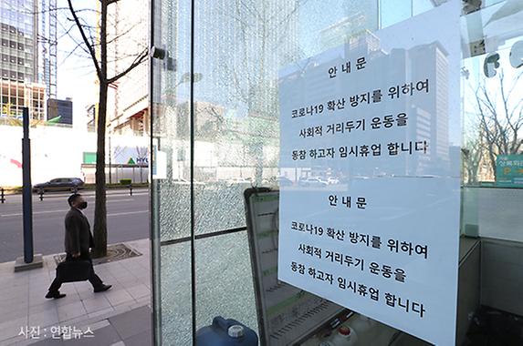 확진자 나온 강남 유흥업소의 굳게 닫힌 문