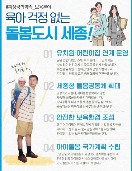 """[세종시 총선현장] 홍성국 """"육아 걱정 없는 돌봄도시 만들겠다"""""""