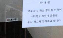 .首尔市责令市内所有娱乐场所停业至19日.