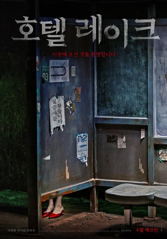 이세영·박지영·박효주, 호텔 레이크 4월 개봉…오싹 포스터 공개