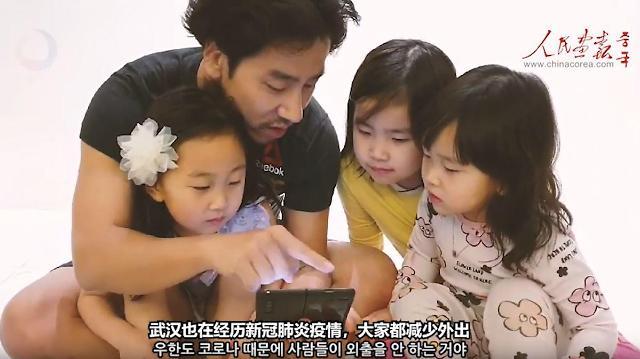 [인민화보]한국인 아빠가 들려주는 우한 이야기