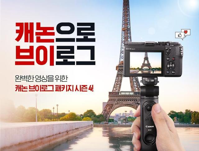 캐논, 1인 크리에이터를 위한 카메라 패키지 출시