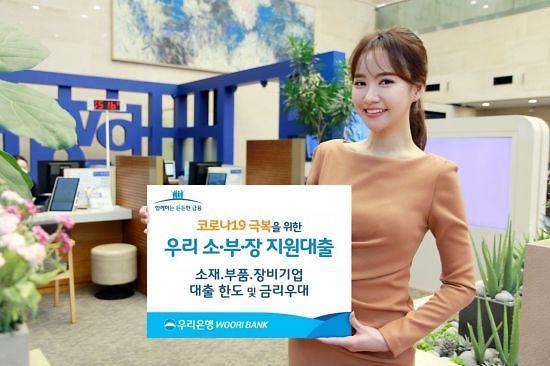 [코로나가 바꾼 은행 업무지형도]② 중기·소상공인 지원에도 '앞장'