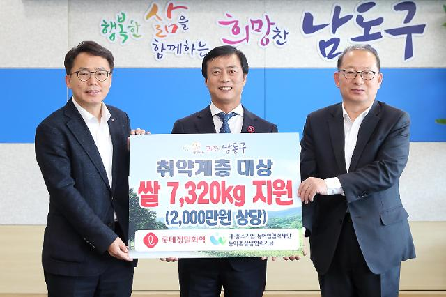 협력재단·롯데정밀화학, 인천 남동구 취약계층에 쌀 지원