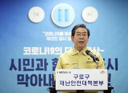 .首尔市长朴元淳:即日起所有娱乐场所停止营业两周.