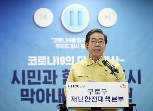 首尔市长朴元淳:即日起所有娱乐场所停止营业两周