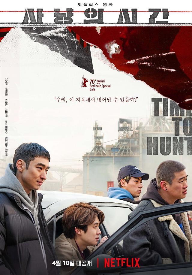넷플릭스 사냥의 시간 10일 한국 공개 보류…GV 행사도 취소