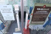 朴元淳ソウル市長「今日から2週間、クラブ・ルームサロンなど風俗営業店に営業停止」(総合)