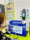.Shinhan Card rolls out simple payment service recognizing customers face.