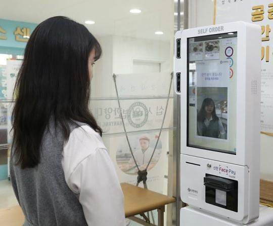"""""""刷脸时代""""到来 人脸识别结算将在韩国商用化"""