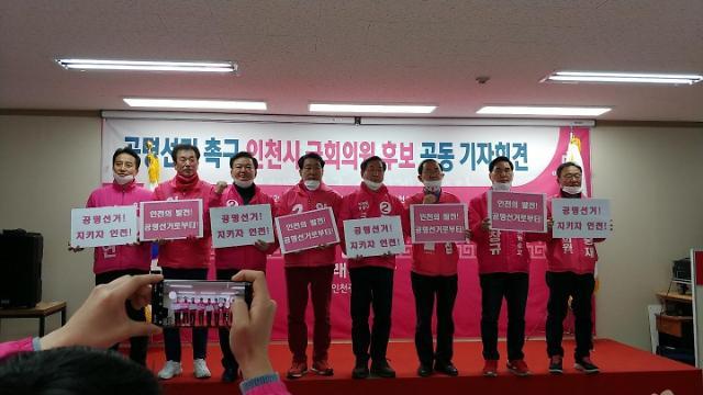 유정복 미래통합당 인천‧경기 선대위원장, 공명선거 촉구