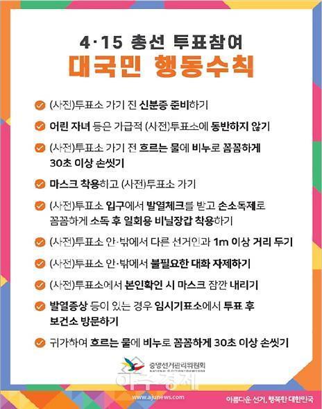 4월 10~11일, 국회의원선거 사전투표 실시
