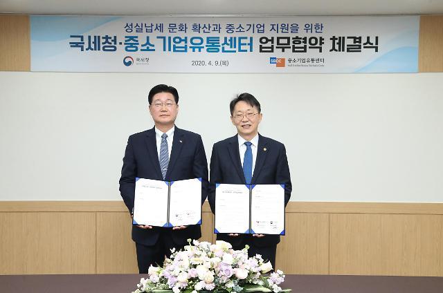 국세청, 중소기업유통센터와 세금포인트 활성화 MOU 체결
