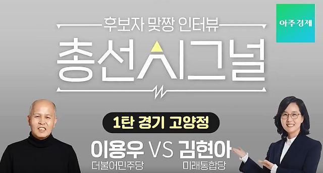 [총선 인터뷰 영상] 고양정, 이용우냐 김현아냐...오차범위 내 초접전