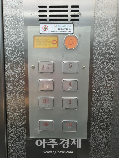 광명시, 모든 건물 승강기에 항균필름 지원
