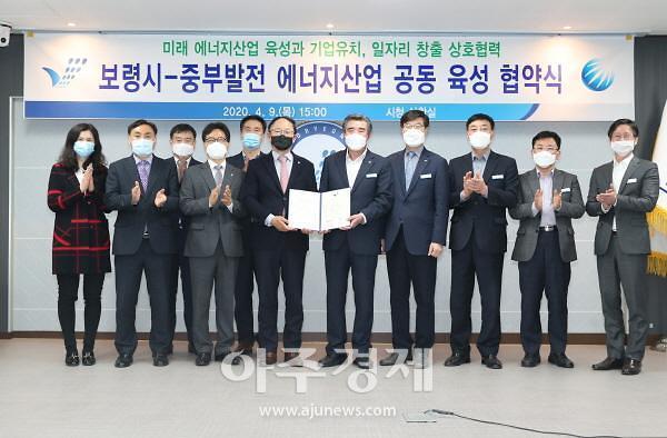 보령시, 한국중부발전과 에너지산업 공동 육성 위한'맞손'