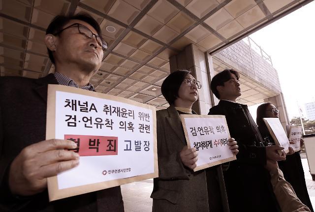 """채널A """"취재 윤리 위반 인정...지시는 없었다"""""""