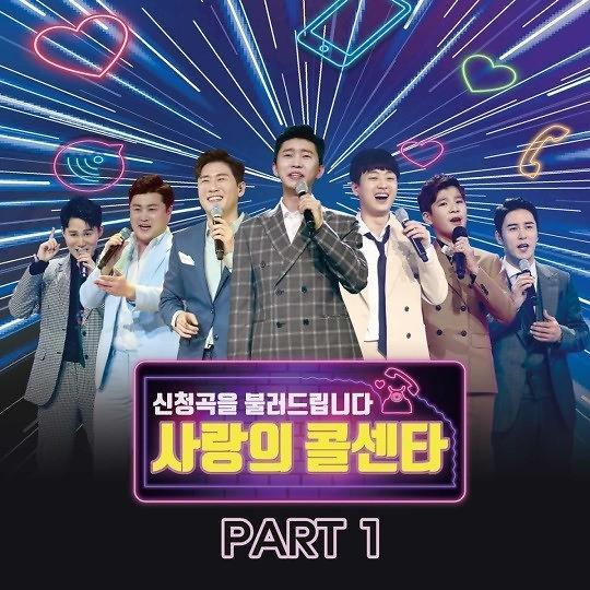 미스터트롯 사랑의 콜센터 음원 10일 전격 발매(공식)