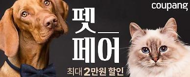 반려동물 브랜드 인기 제품 한 곳에…쿠팡, 19일까지 펫페어