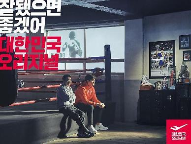 프로스펙스, '잘됐으면 좋겠어 대한민국 오리지널' 신규 광고 공개